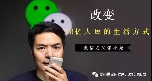 郑州小程序开发