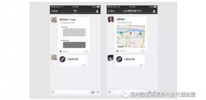 郑州小程序开发公司